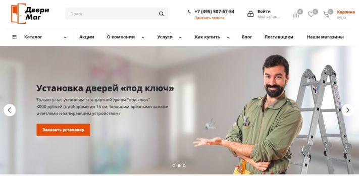 Межкомнатные и входные двери в Москве